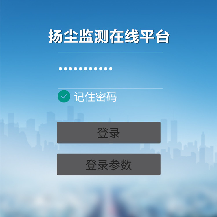 扬尘监测系统在线平台